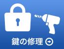鍵/錠前の修理