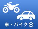 車・バイク/イモビライザー