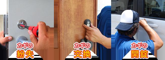 鍵の紛失・鍵の交換・鍵の開錠